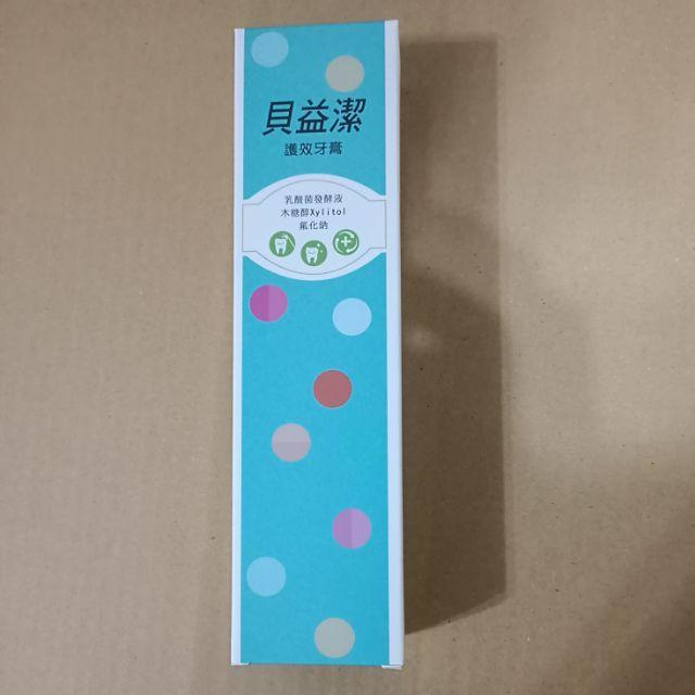 葡眾:貝益潔護效牙膏