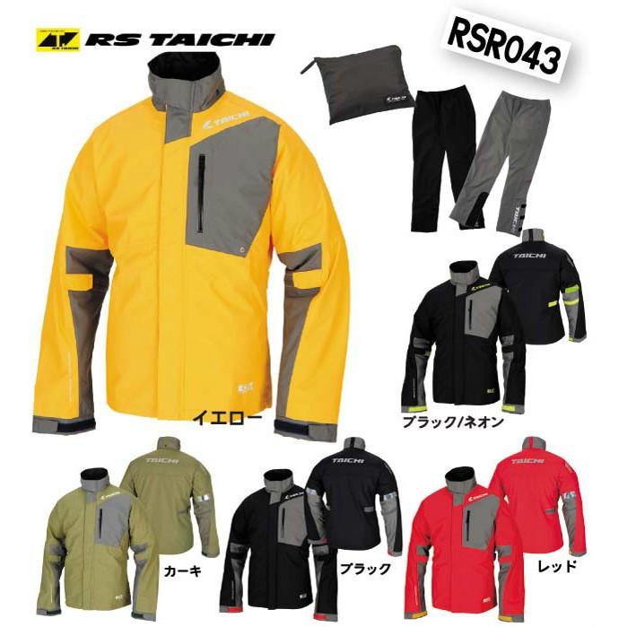 RS TAICHI【 日本  RS TAICHI RSR043  防水通風透氣 二件式雨衣 】 (附可拆式帽子 )