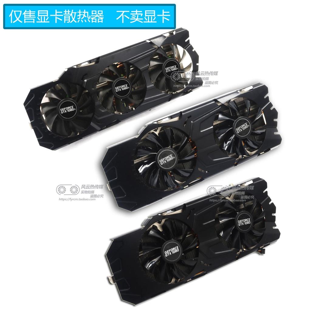 #熱銷公版GTX1070/1070Ti/1080/1080Ti/TiTAN X顯卡散熱器五熱管信仰燈
