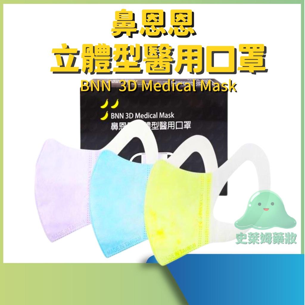 鼻恩恩 BNN mask 3d立體醫用口罩 50入 兒童口罩  醫療級小朋友成人日常用品防疫防護台台灣製造 易利購