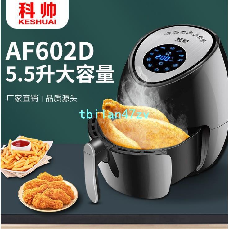科帥AF602廠家直銷空氣炸鍋觸摸110V屏智能電炸鍋無油煙多功能薯條機