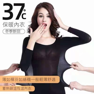 37度恆溫超薄 保暖套裝 發熱衣 刷毛 加厚 內穿打底衫內搭長袖套裝♔Luck  Fairy♔