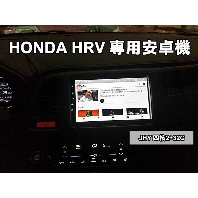 大新竹阿勇汽車影音   HRV    JHY M3Q 新機安卓8.1專用安卓機 4核心 2G+32G 多媒體影音主機