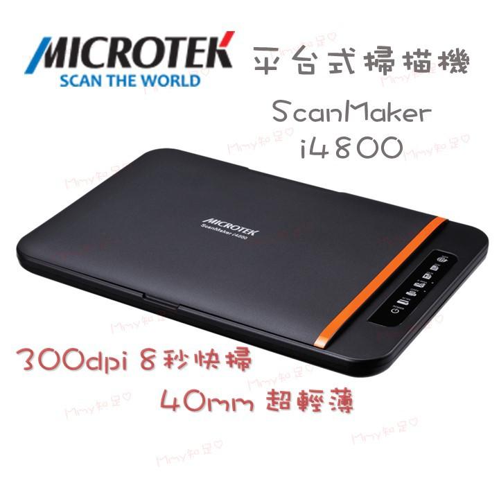 『Microtek 全友』ScanMaker i4800 平台式超輕薄掃描器【Mmy知足♡】8秒快掃