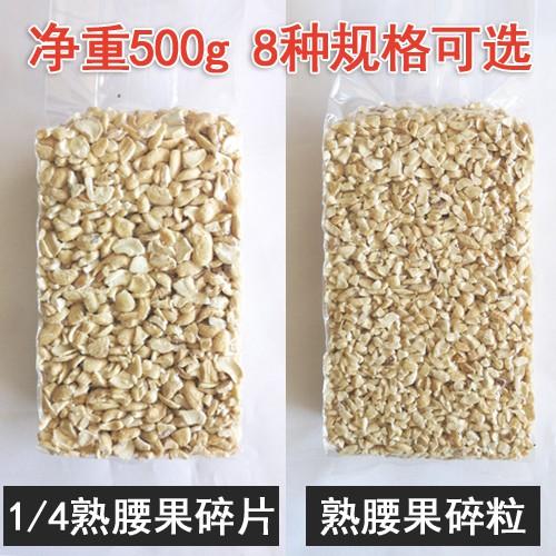 新貨原味生腰果碎仁500g袋裝熟越南腰果碎片碎粒烘培糕點堅果原料