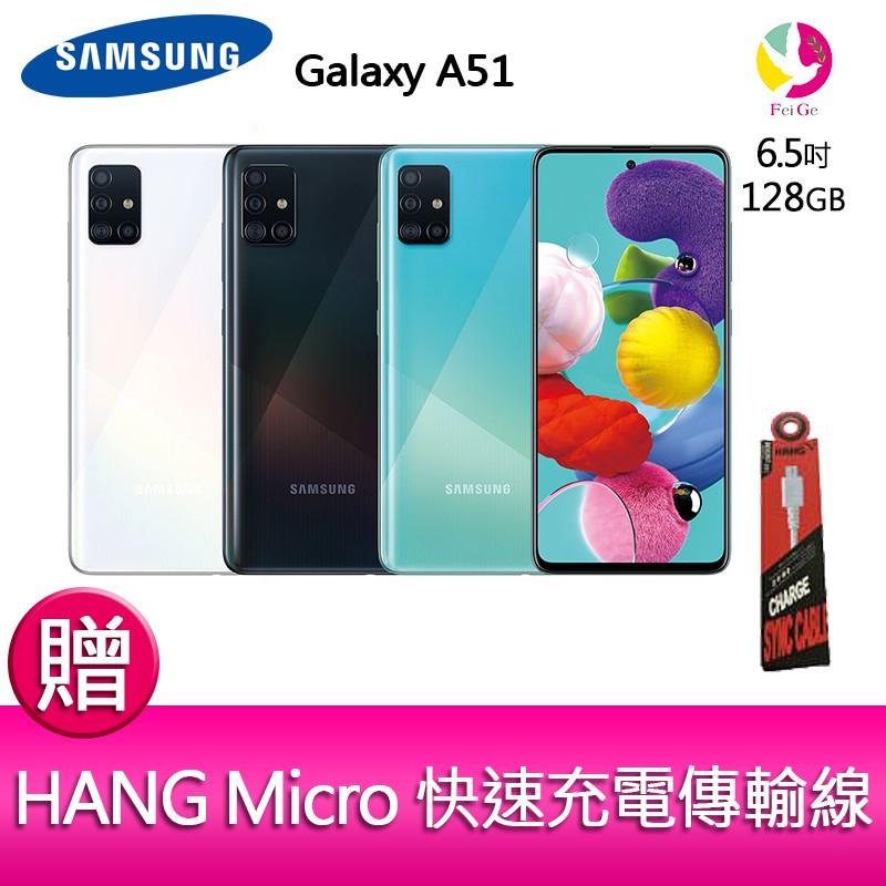 三星SAMSUNG Galaxy A51 (6G/128G) 6.5 吋八核心四鏡頭智慧型手機 贈 快速充電傳輸線x1