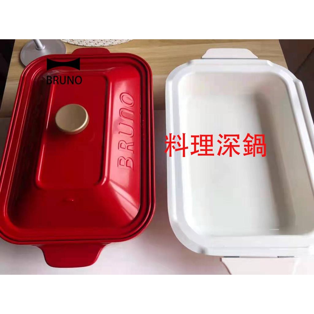 多功能料理爐烤盤 BRUNO 通用 烤盤專用賣場 料理爐 料理爐烤盤 富力森 FURIMORI 陶瓷深鍋