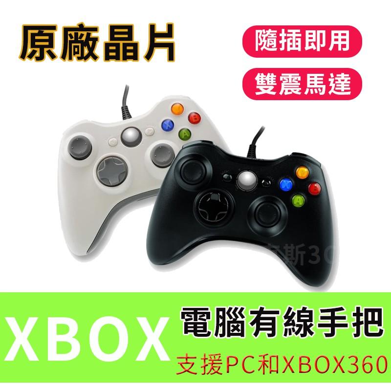 [米克斯3C]現貨 XBOX360 有線手把 副廠有線控制器 PC STEAM GTA5 NBA 魔物獵人