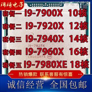♀☑♈七代I9 7900X 7920X 7940X 7960X 7980XE CPU散片2066正式版X299 宜蘭縣