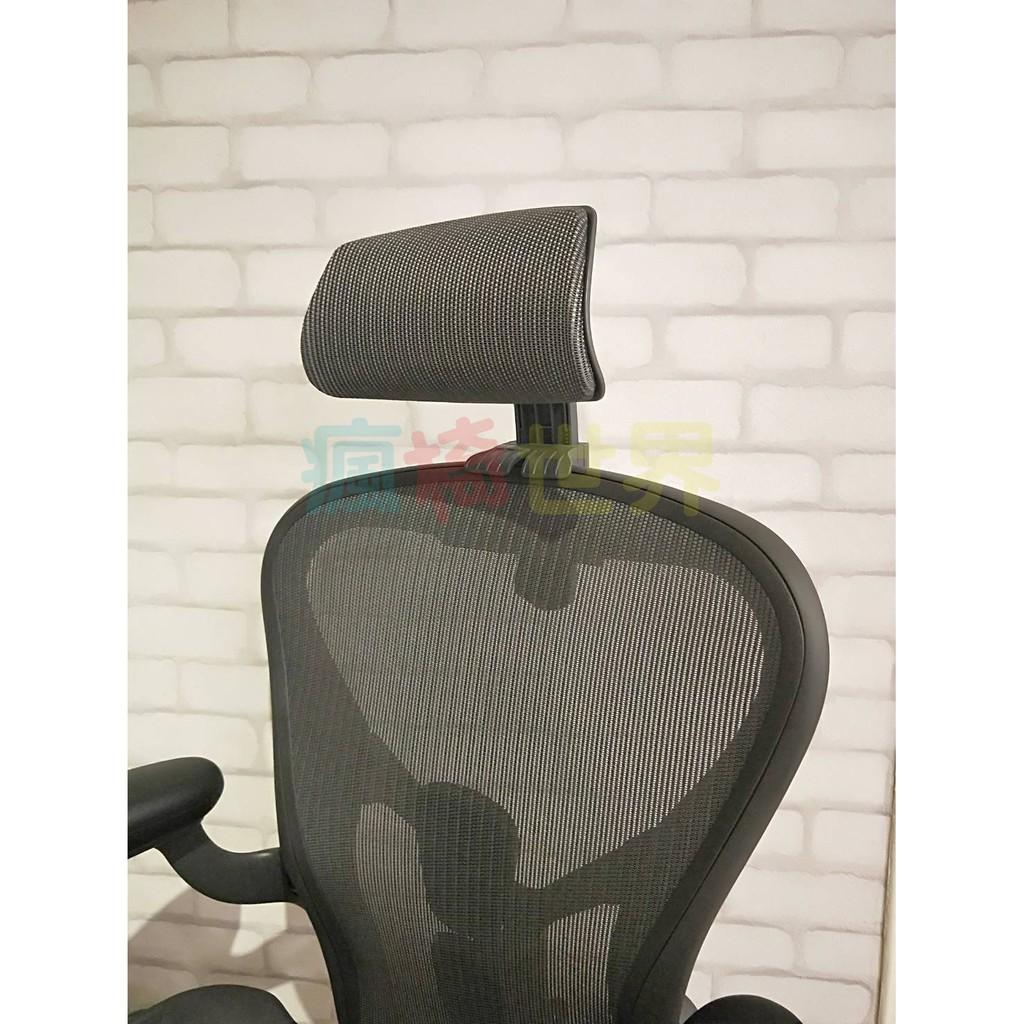 《瘋椅世界》Aeron 2.0 專用新型網式(台灣100%製造)頭枕 DIY 椅款輕鬆舒適升級 人氣商品