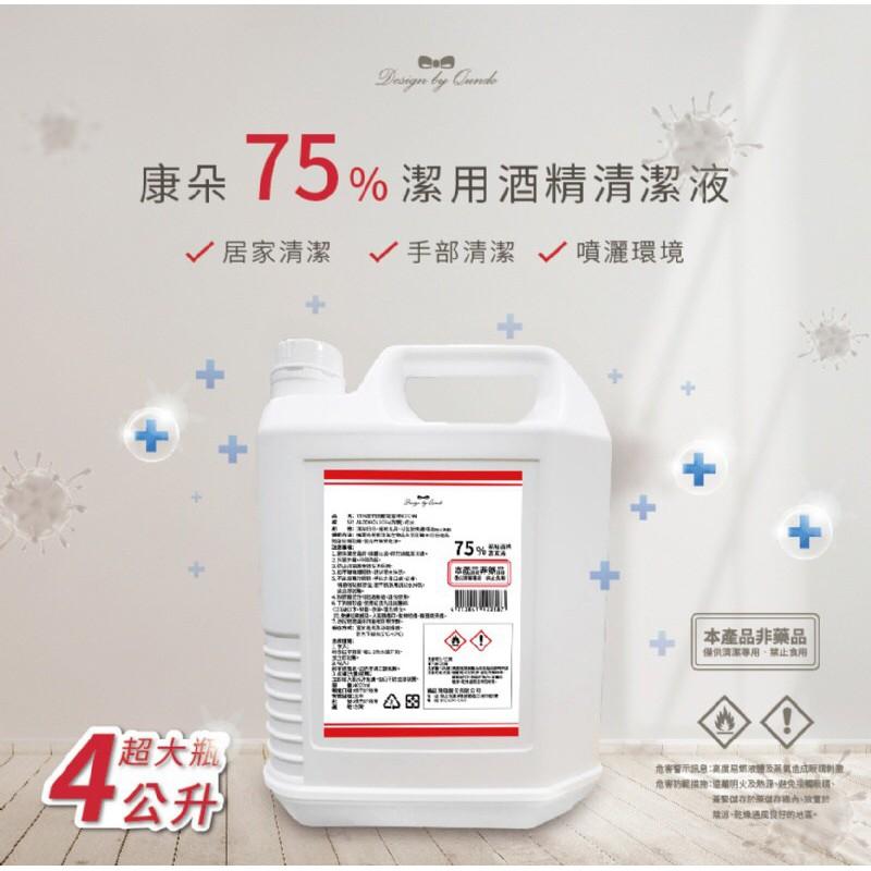 康朵 75%潔用酒精清潔液 (75%酒精含量) 4000ml  酒精