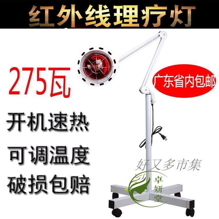 COC美容烤燈紅外線理療燈醫用家用烤燈婦科取暖燈立式紅外線烤電燈(4$$)