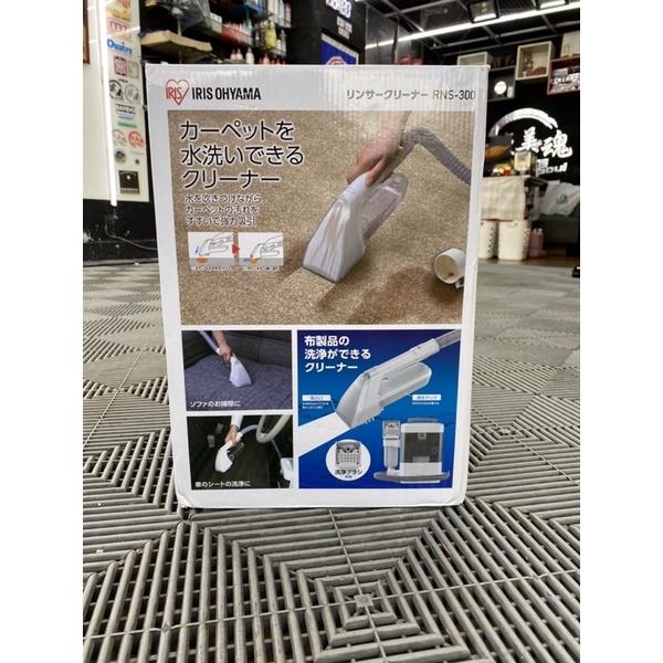 日本 IRIS OHYAMA RNS-300 抽洗機