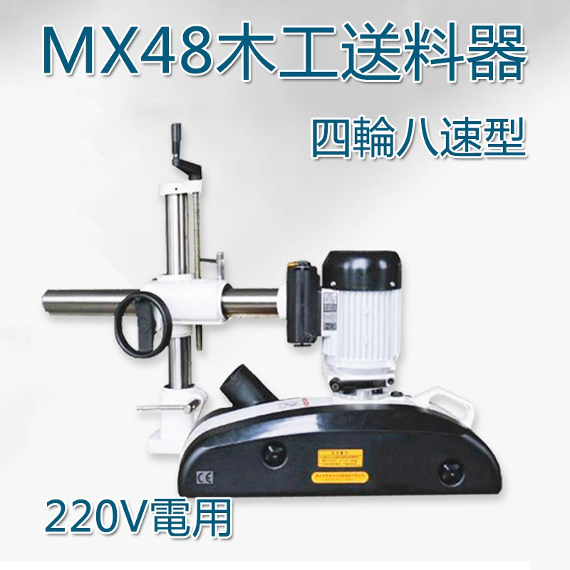 5Cgo四輪八速型MX48木工送料器 可調速送料機木材送料器 木工鏤鐉機用 220V【含稅代購】44954099976