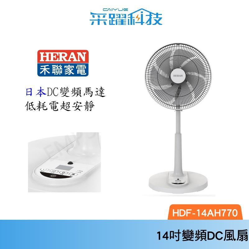 禾聯 HERAN 14吋免運最新款智能變頻 DC 風扇電扇立扇公司貨免運 HDF-14AH770