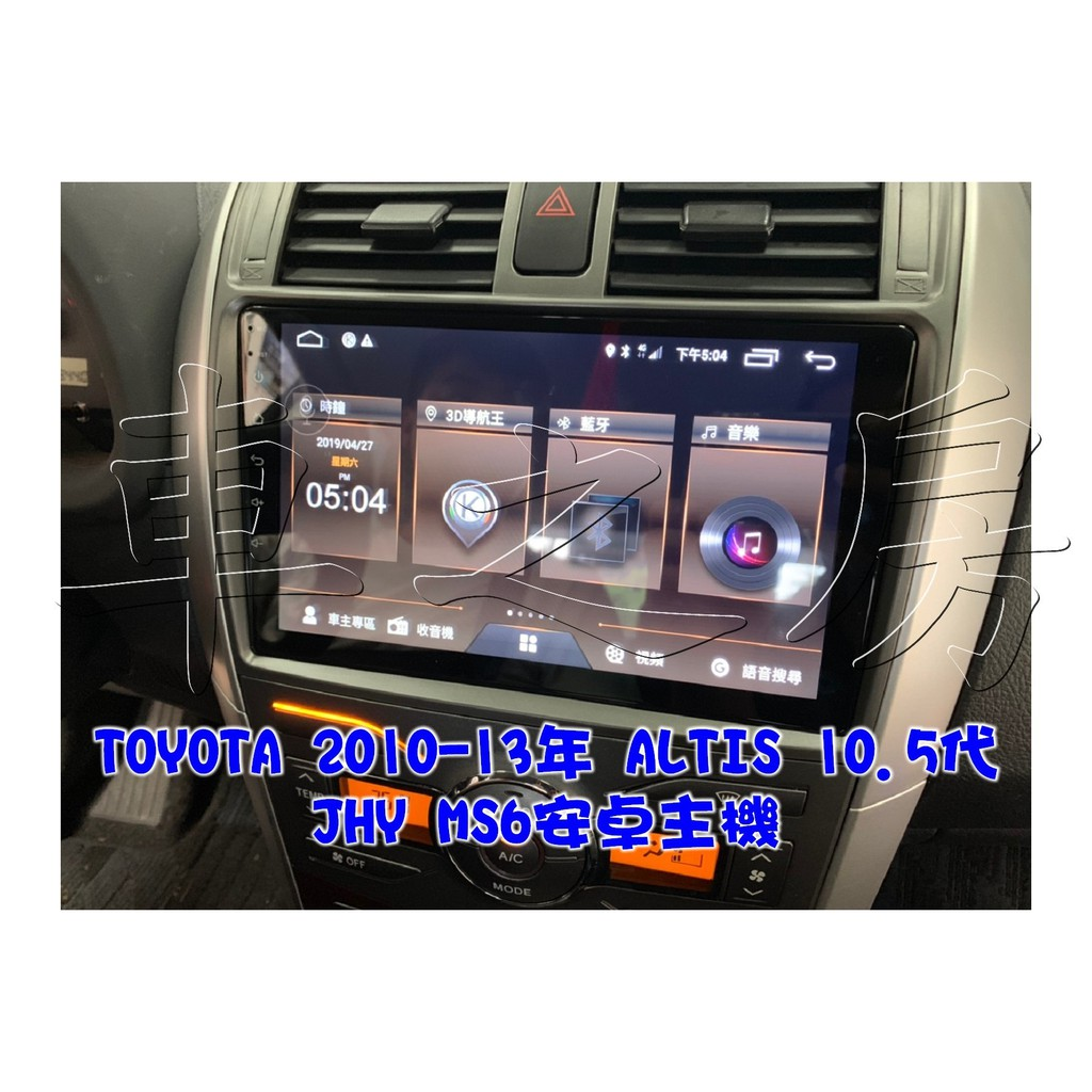車之房TOYOTA  ALTIS 10.5代(2010-13年)[[ ◆ JHY MS6安卓主機 ◆ ]]