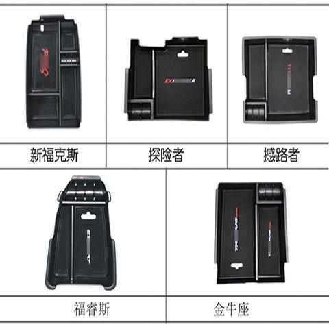 適用focus/探險者/金牛座/撼路者/福睿斯改裝中央扶手箱儲物盒