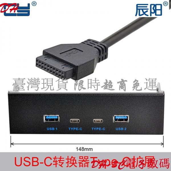 【現貨 免運】USB-C USB3.0電腦光驅 位前置面板Type-C正反插拔支持硬盤機箱DI0