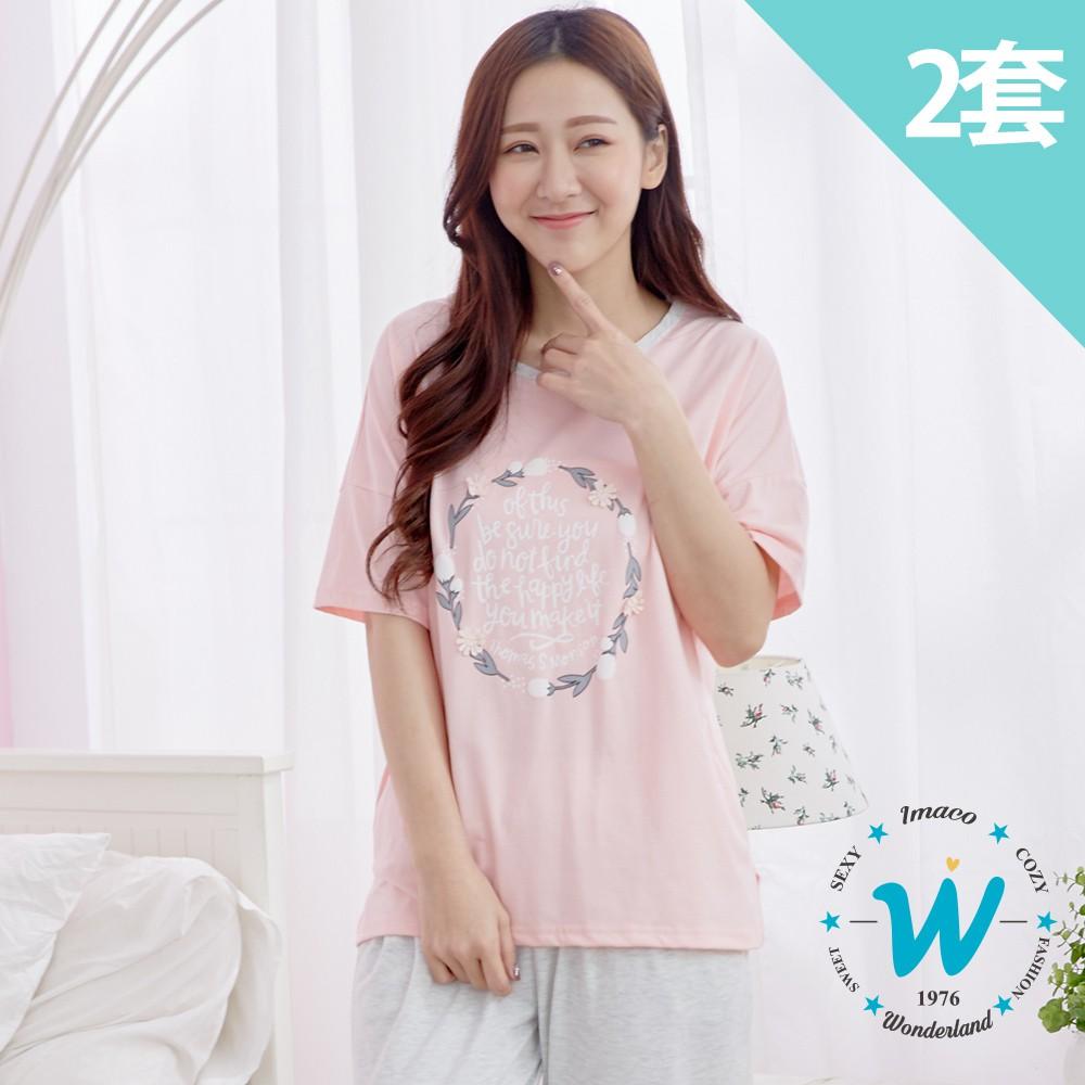 【Wonderland】花園小熊棉質居家休閒衣褲(2套組)