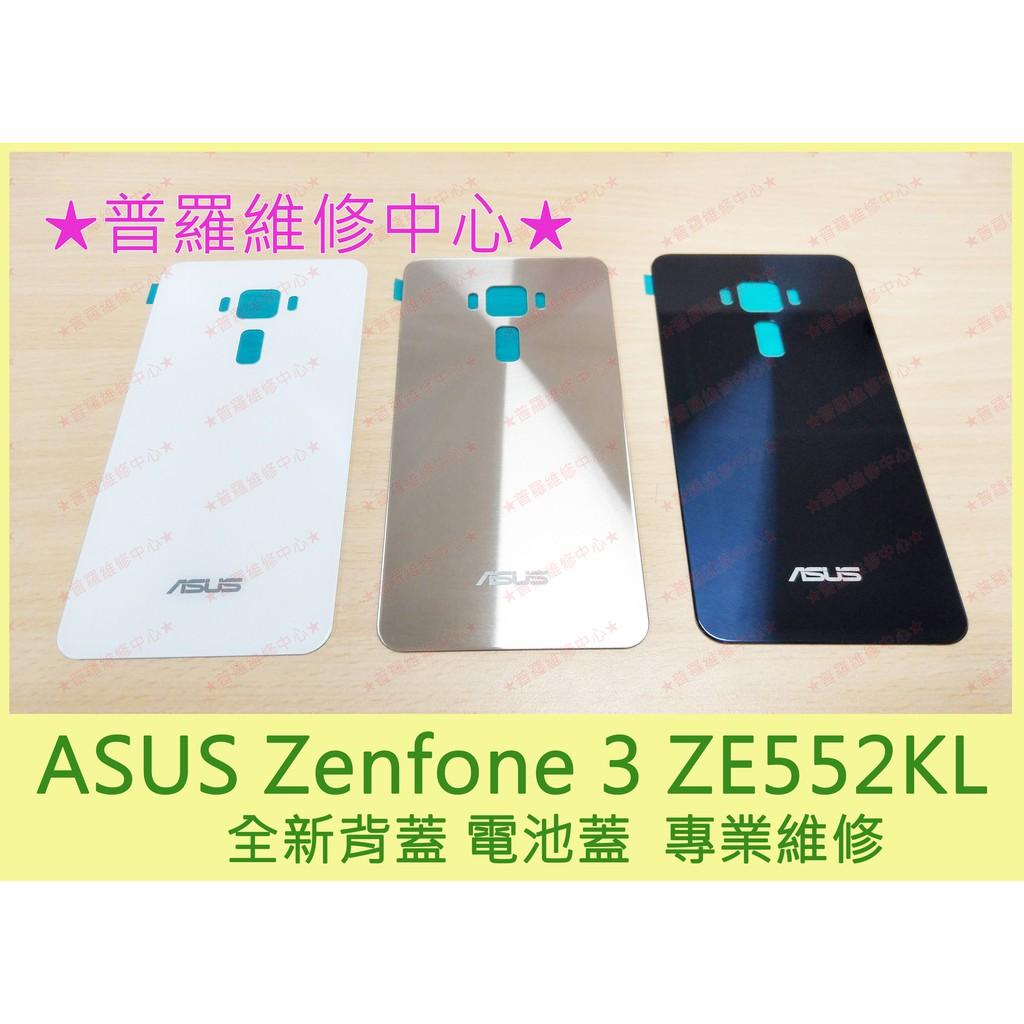 ★普羅維修中心★ 高雄/新北 ASUS Zenfone 3 全新原廠背蓋 ZE552KL 電池蓋  破裂 可代工維修