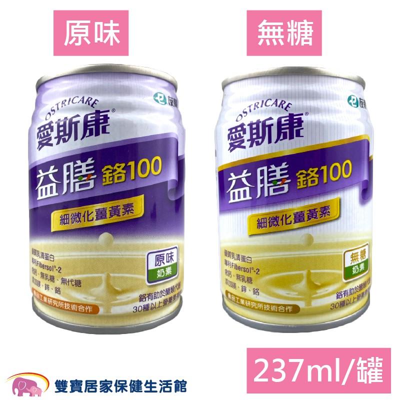 愛斯康 益膳 鉻100 237ml 均衡營養配方 薑黃素 無糖