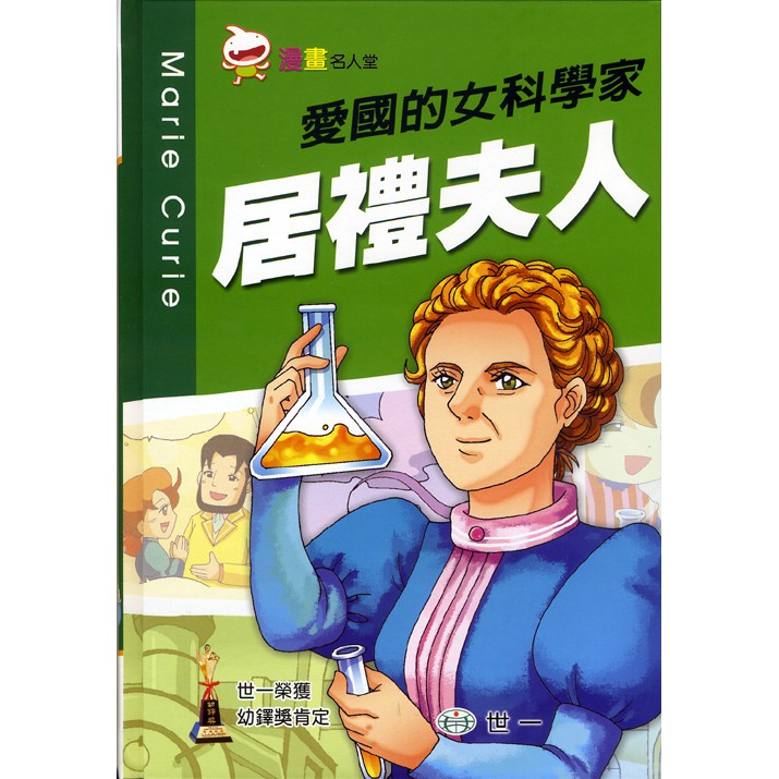 漫畫名人堂-愛國的女科學家居禮夫人