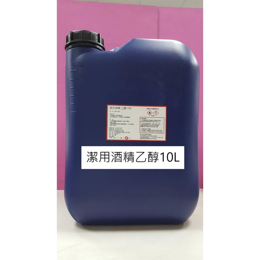 75% 潔用酒精 乙醇  10L 20L 環境消毒 虹月