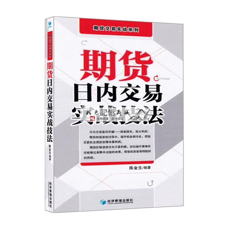 熱銷*期貨日內交易實戰技法 擒拿牛股 市場技術分析 期貨交易策略書籍