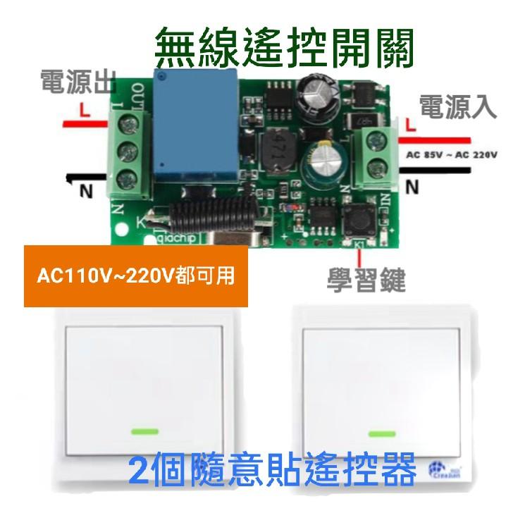 無線遙控開關 隨意貼遙控器 智能開關 智慧開關 電燈遙控