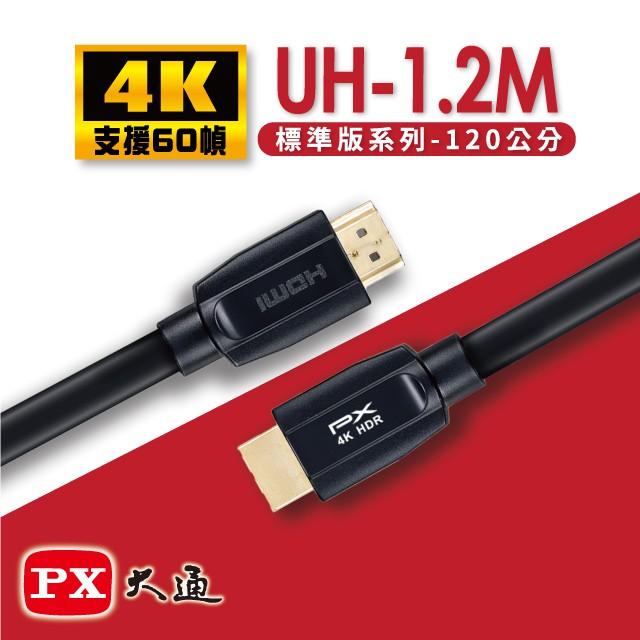 PX大通UH-1.2M~5M HDMI to HDMI 2.0 4K 60Hz公對公高畫質影音傳輸線1.2米~5米