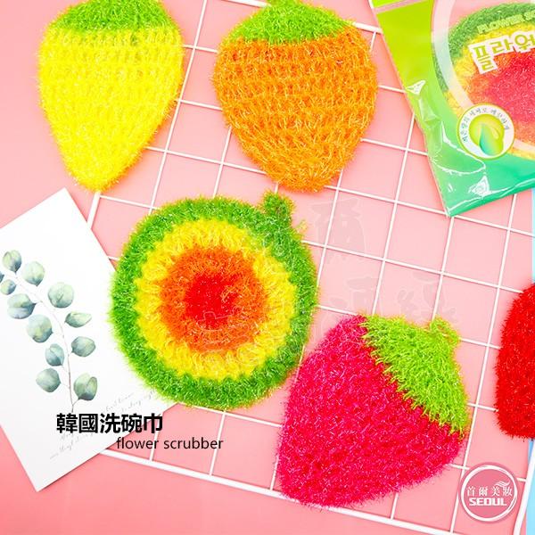 含稅開發票◆首爾美妝連線◆韓國 不沾油洗碗巾 單入 草莓菜瓜布 洗碗巾布  菜瓜布