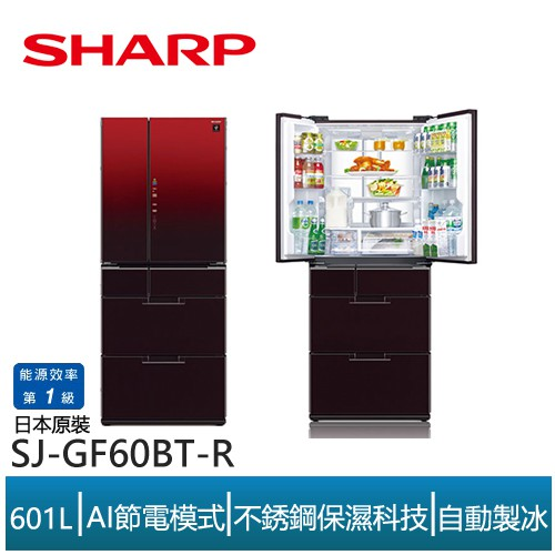SHARP夏普 SJ-GF60BT 六門變頻冰箱 (靜態陳列出清) 日本原裝 601L 公司貨 SJ-GF60BT-R