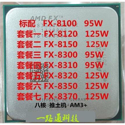 ⭐正坤正品 現貨秒發⭐AMD FX-8300 FX 8120 8310 8350 8370 八核CPU 8ML3 AM3