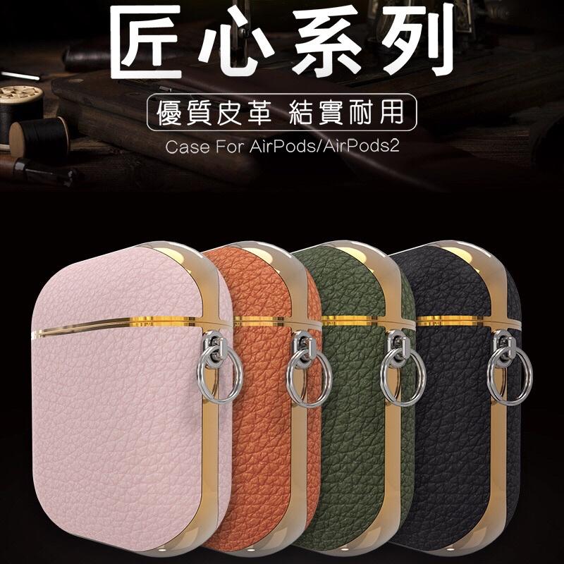 AirPods case1/2真皮保護殼-匠心系列