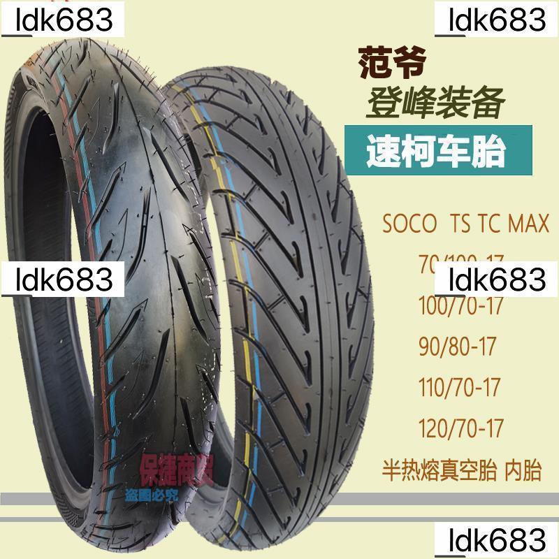 與君塘便利購 放心選SOCO速珂TS TC MAX電動摩托車輪胎90/80 70 100 120/70-17真空胎