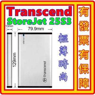 創見 Transcend StoreJet SJ25S3 USB3.0 2.5吋 防震 硬碟 外接盒 25S3 台北市