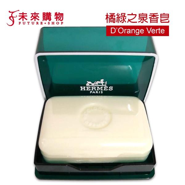 【Hermes 愛馬仕】 D'Orange Verte 橘綠之泉香皂 50g【未來購物】