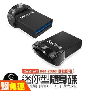 【SanDisk 晟碟】Ultra Fit USB 3.1 16G 32G 64G 128G 256G 迷你型隨身碟 高雄市
