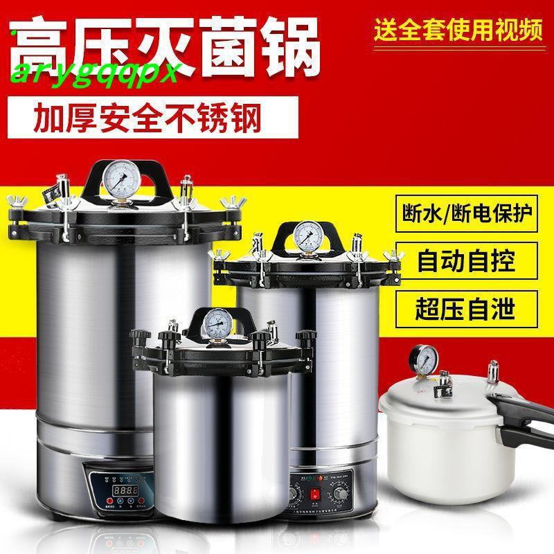 壓力蒸汽滅菌鍋小型不銹鋼高壓滅菌器醫療器械全自動消毒鍋實驗室