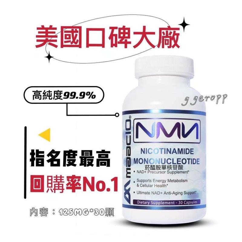 【業界最高純度】美國MAAC NMN125 超高純度99.9%!亞馬遜熱銷推薦