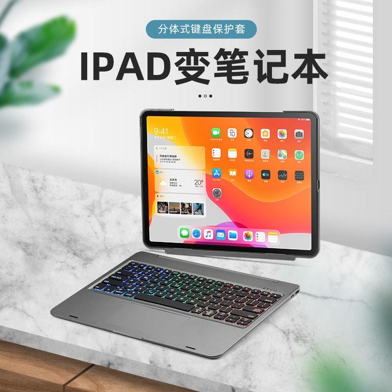 現貨|doqo分體式藍牙妙控鍵盤蘋果平板iPad Pro 11/12.9英寸 Air4 10.9
