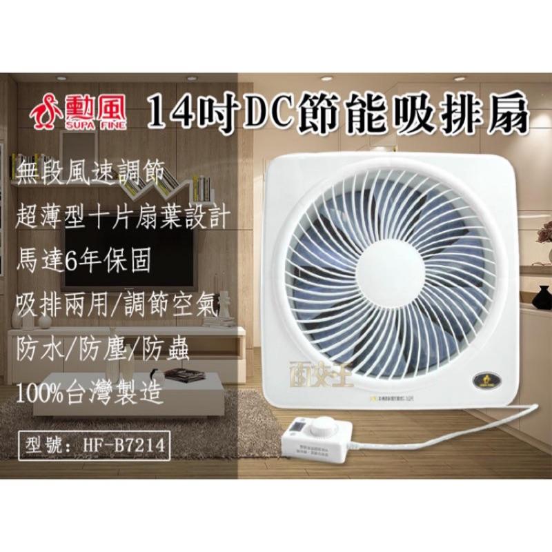 勳風14吋DC直流變頻節能 吸排扇 無段風速調節 排風扇 抽風扇 吸排風扇 電扇