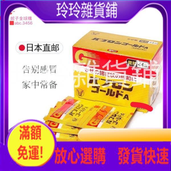 大正制藥(TAISHO)綜合感冒顆粒鼻塞喉嚨痛流鼻涕止咳化痰
