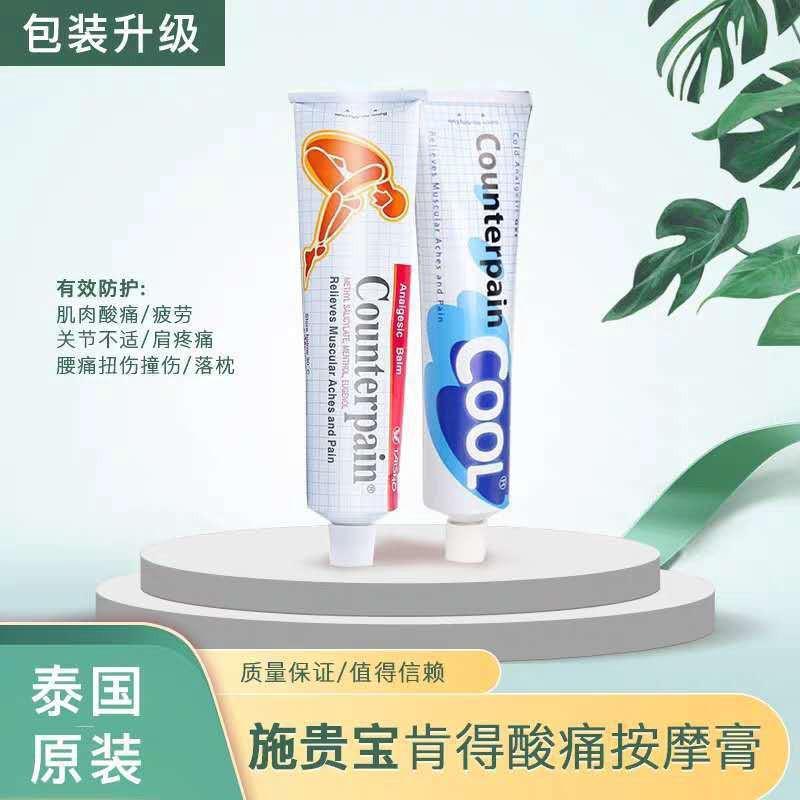 新品 正品 現貨 大容量泰國施貴寶Counterpain120g