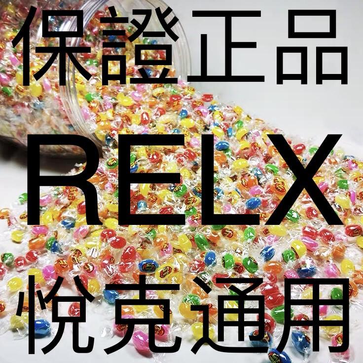 在台糖果🍬現貨秒發 SP2S 糖果發光❤ 透明❤ 批發 保護套 QQ果凍 ❤悅客 RELX 軟糖