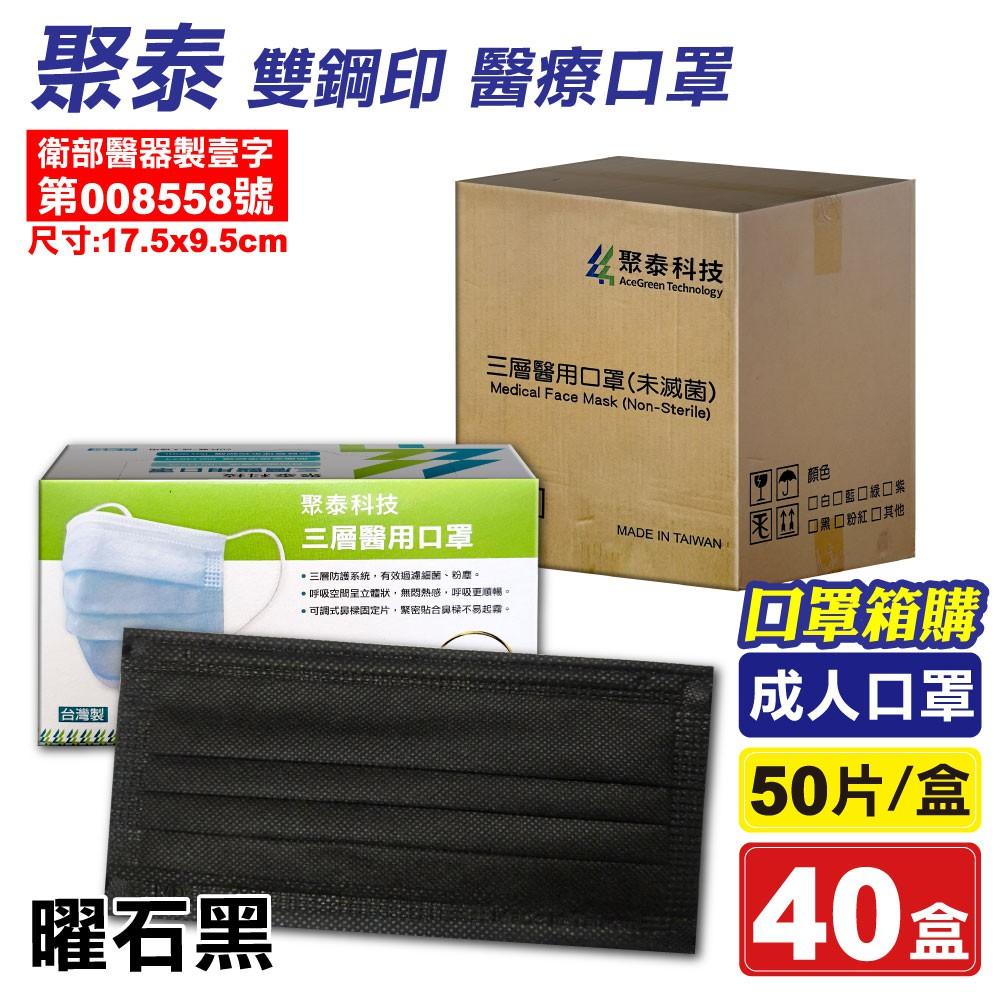 聚泰 聚隆 雙鋼印 成人醫療口罩 (曜石黑) 50入X40盒 (台灣製造 CNS14774) 專品藥局【2018075】