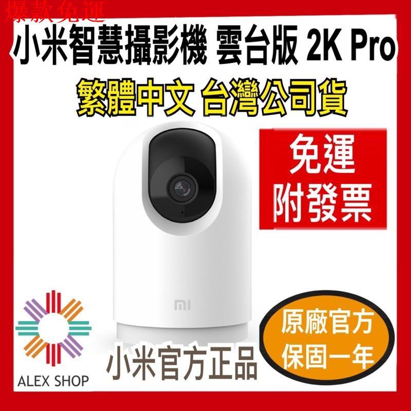 【熱銷爆款】現貨【台灣公司貨】小米智慧攝影機 雲台版2K Pro【台灣聯強保固】1296p