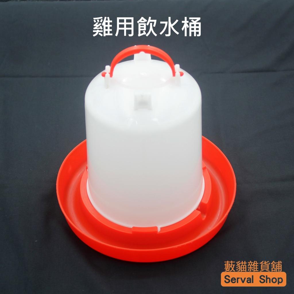 【藪貓雜貨舖】雞用飲水桶 容量2.5公升