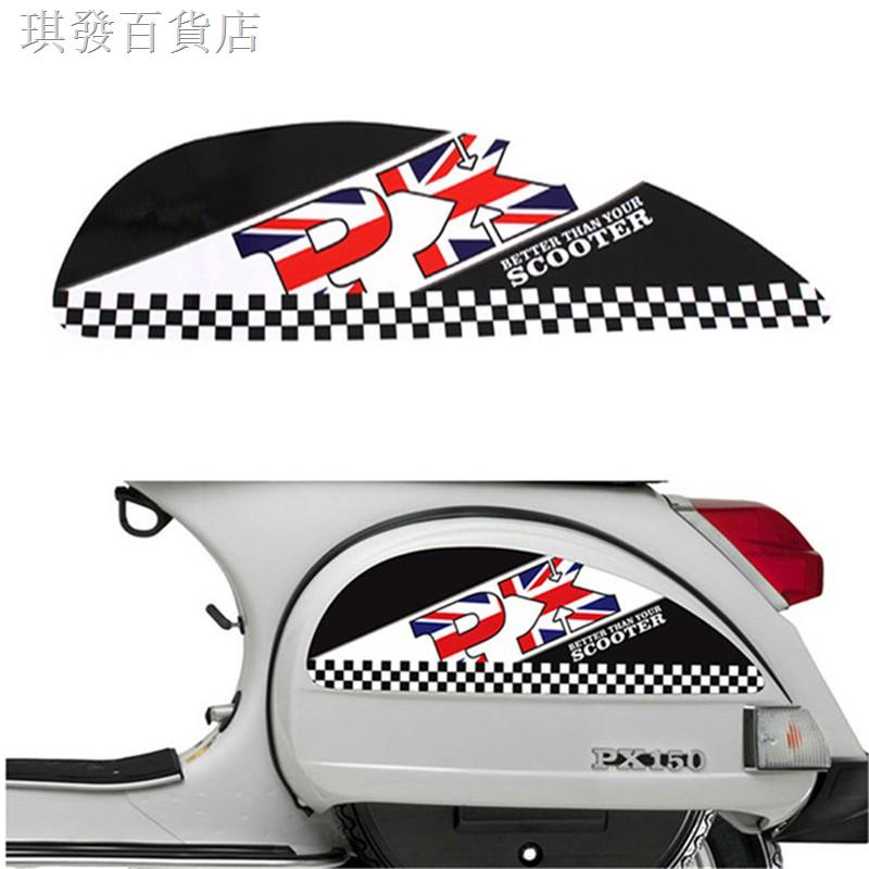 ✔Vespa PX T5 Scooter-5 PX150 PX200 機車側板貼紙車板保護貼花 反光貼花一對