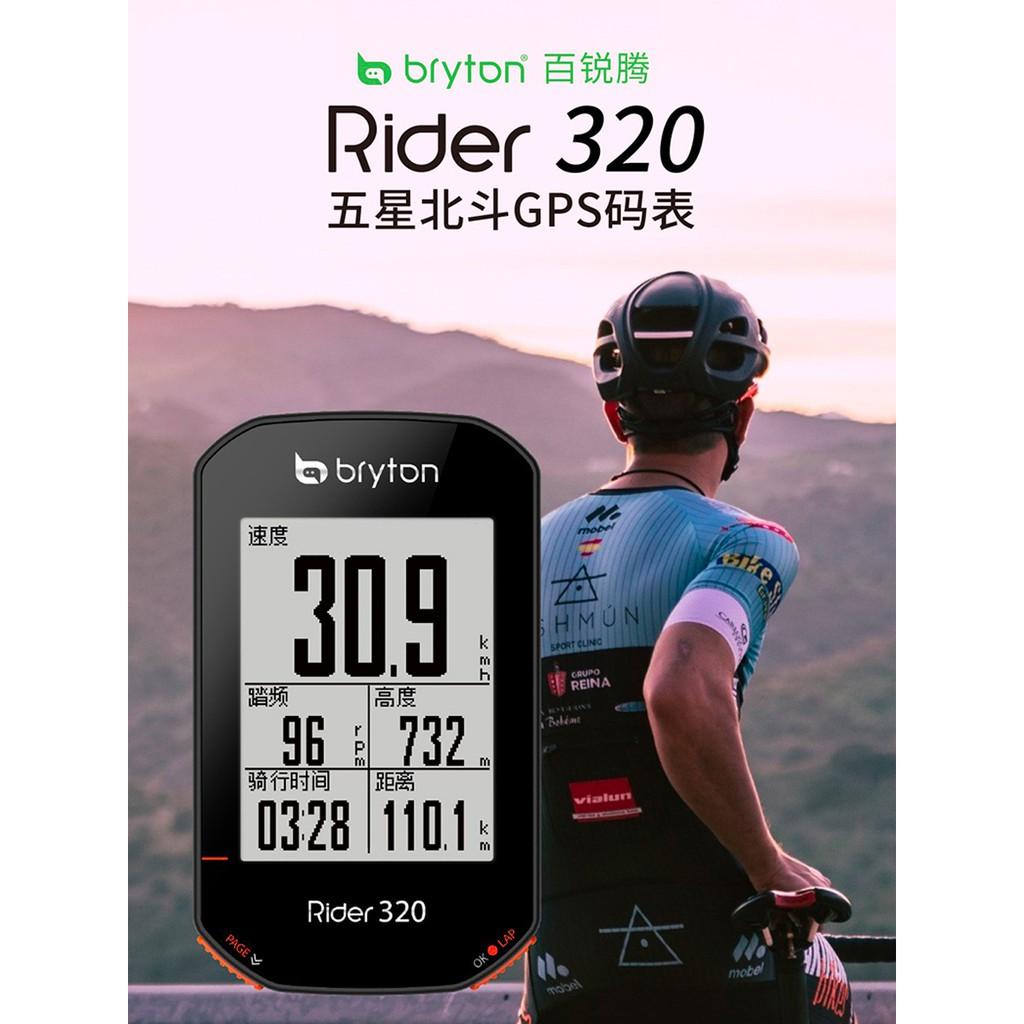 bryton騎行R山地420百銳騰320智能GPS750碼錶R自行車 公路 導航R wDdk